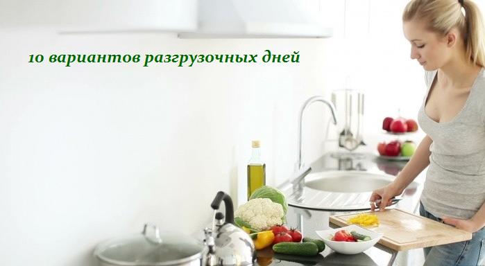 1435846820_10_variantov_razgruzochnuyh_dney (699x384, 259Kb)