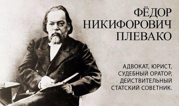 Один из самых известных адвокатов в нашей истории — Ф. Н. Плевако (604x358, 58Kb)