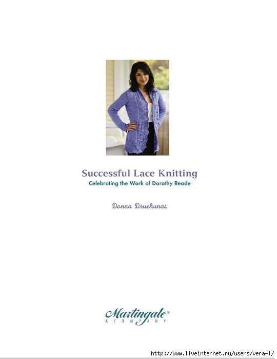 Donna Druchunas - Successful Lace Knitting_3 (540x700, 58Kb)