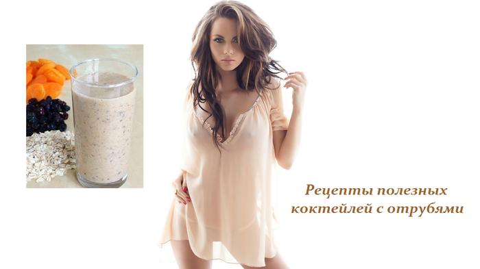 1435929848_Receptuy_poleznuyh_kokteyley_s_otrubyami (700x393, 174Kb)