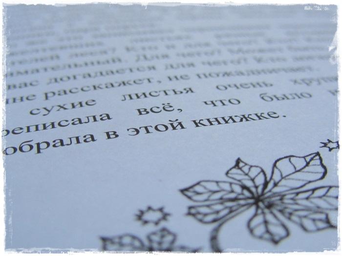 КнигаIMG_1777-20150703 (700x525, 244Kb)