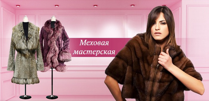 меховая мастерская в москве/4171694_mehovaya_masterskaya_v_moskve (700x337, 72Kb)