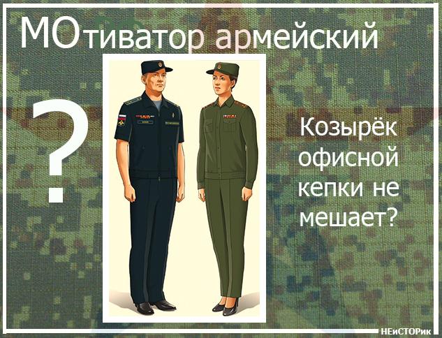Офисная форма одежды вс рф