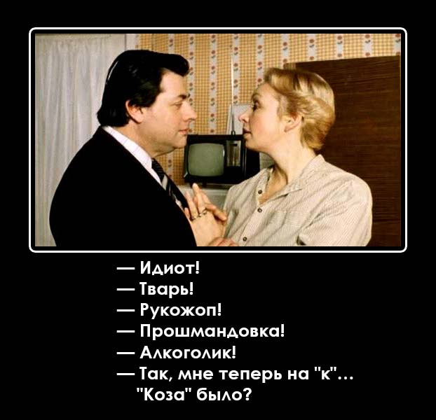 анекдот про мужа и жену 4 (622x600, 180Kb)