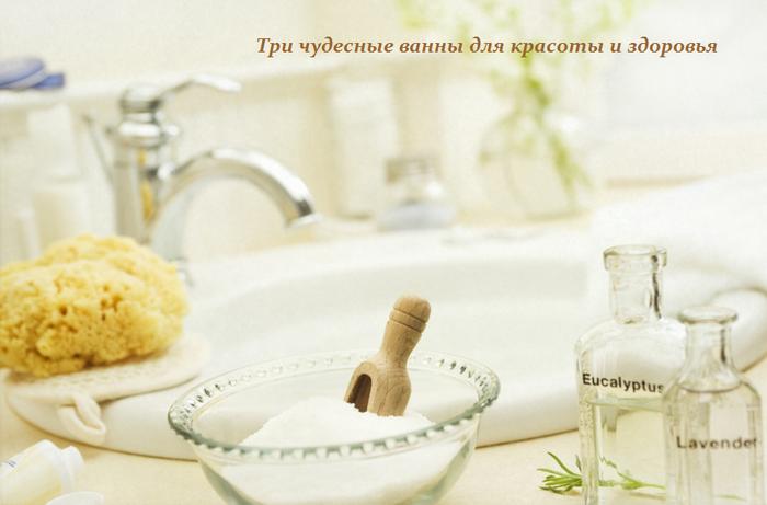 1436119702_Tri_chudesnuye_vannuy_dlya_krasotuy_i_zdorov_ya (700x461, 367Kb)