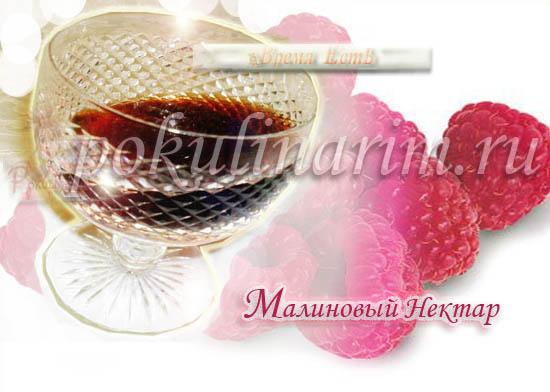 Malinovyiy-liker-v-bokale (550x392, 62Kb)