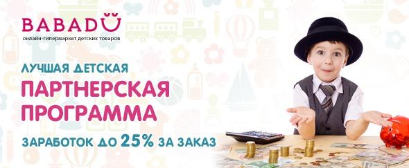 4687843_detskayapartnerskayaprogramma_1_ (590x243, 45Kb)