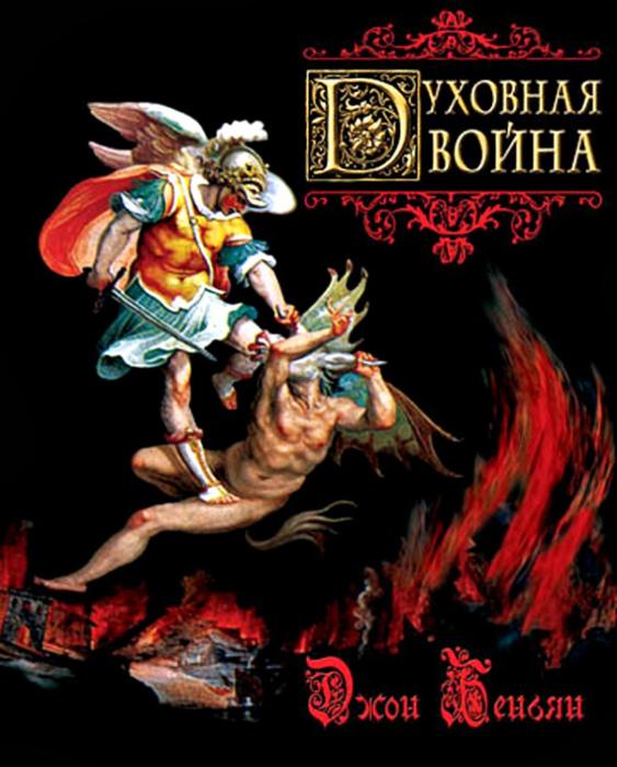 kniga-duxovnaya-vojna-dzhon-bunyan-skachat-730x908 (563x700, 336Kb)