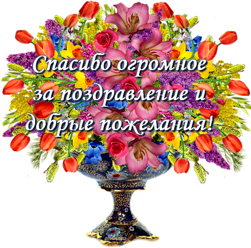 Спасибо огромное всем за поздравления