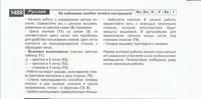 РїРѕРґ 8 (700x346, 159Kb)