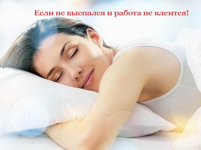 2835299_Esli_ne_vispalsya_i_rabota_ne_kleitsya (700x524, 185Kb)