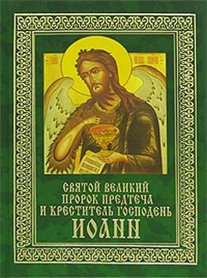 svyatoj-velikij-prorok-predtecha-i-krestitel-gospoden-ioann (300x402, 116Kb)