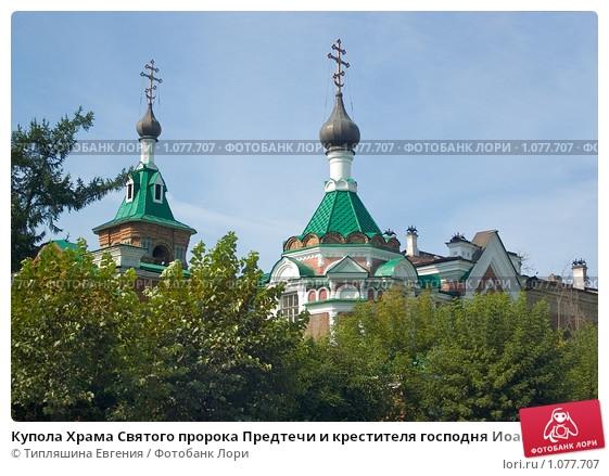 kupola-hrama-svyatogo-proroka-predtechi-i-krestitelya-0001077707-preview (561x439, 191Kb)