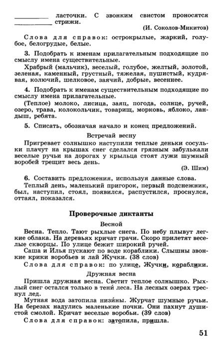 решебник диктант русская зима