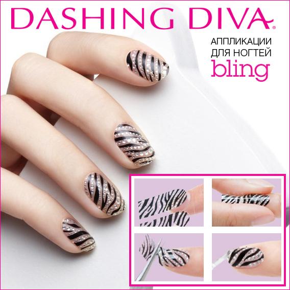 Аппликации для ногтей Dashing Diva