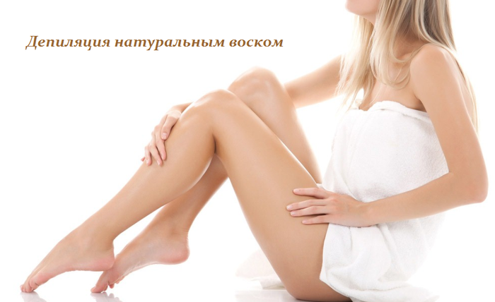 1436347039_Depilyaciya_natural_nuym_voskom (700x428, 213Kb)
