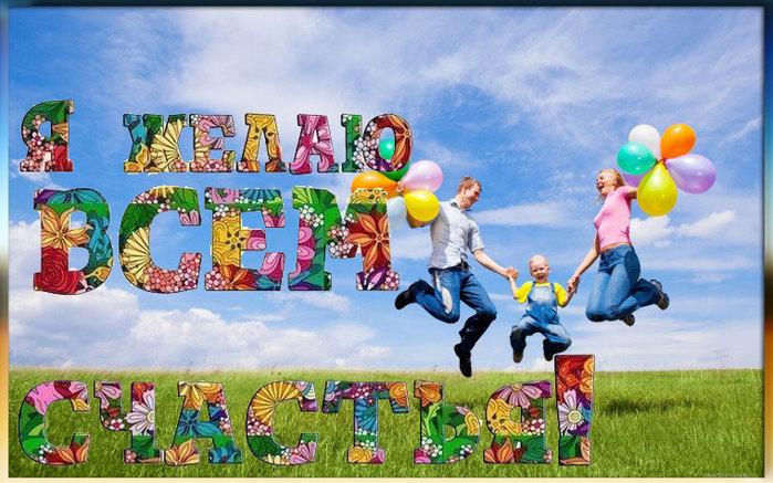 картинки счастья вам и вашей семье