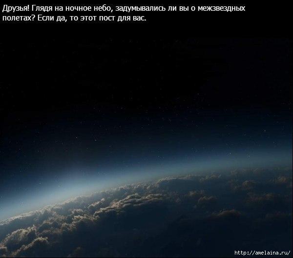 3788799_Mejzvezdnie_poleti (600x529, 72Kb)