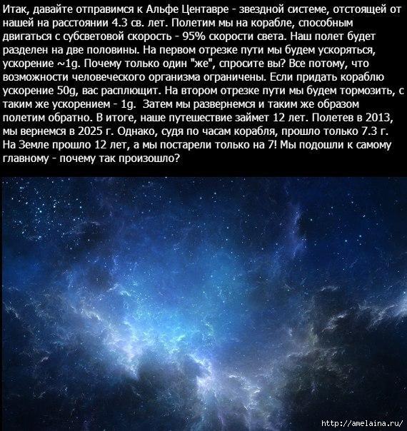 Межзвездные полеты2 (570x604, 242Kb)