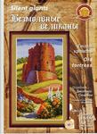 Превью БВ-001 Старая крепость (509x700, 496Kb)