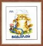 Превью ВЛ-011 Знак зодиака Водолей (560x600, 372Kb)