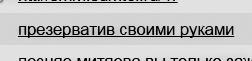 презерватив своими руками/683232_svoimi_rukami (252x61, 7Kb)