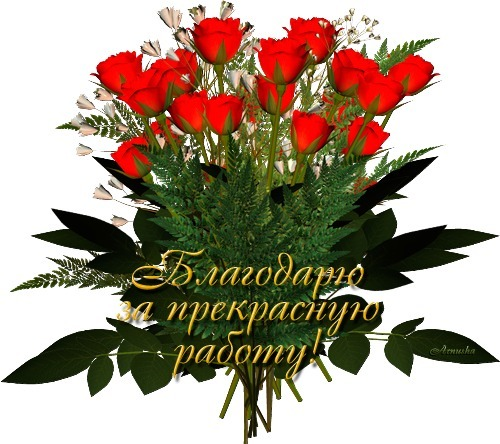 97859831_blagodaryu_za_prekrasnuyu_rabotu (500x444, 78Kb)
