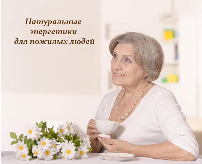 2749438_Natyralnie_energetiki_dlya_pojilih (700x566, 272Kb)