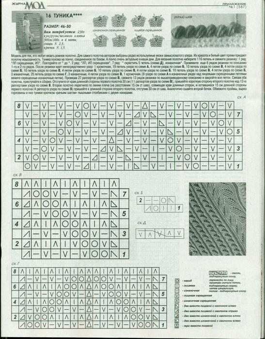 ЖМ 587 (56) (547x700, 483Kb)