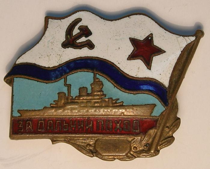 Знак За Дальний Поход. Самая дорогая память о службе на флоте. Выдавался при пересечении экватора (700x563, 131Kb)