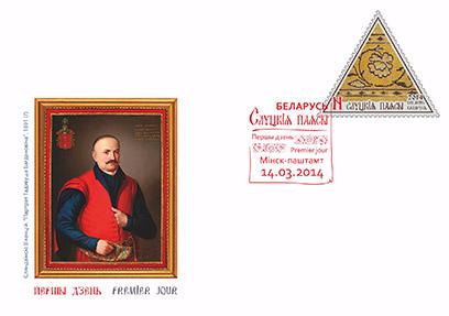 marka-slutskie-poyasa (408x287, 71Kb)