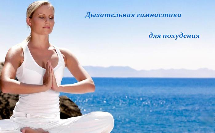 2749438_dihatelnaya_gimnastika_dlya_pohydeniya (700x433, 305Kb)