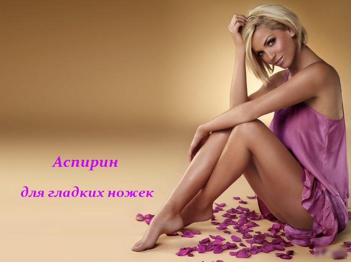 2749438_aspirin_dlya_gladkih_nojek (700x523, 308Kb)
