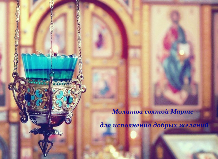 5365358_molitva_svyatoi_Marte (700x510, 527Kb)
