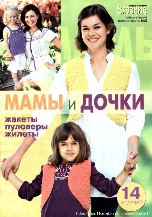 ВМП 2010-03 Мамы и дочки_1 (493x700, 291Kb)