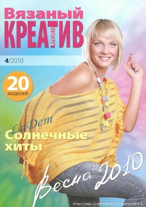ВЯЗАНИЕ модно и просто. Вязаный креатив 2010-04 Солнечные хиты_1 (491x700, 278Kb)