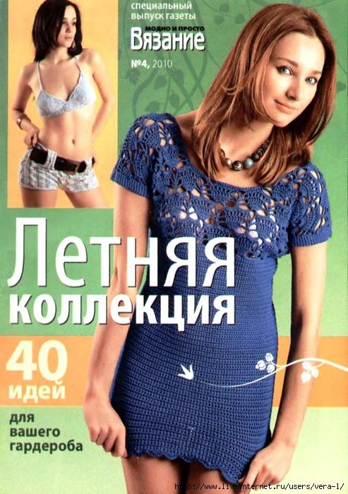 ВМП 2010-04Летняя коллекция_1 (493x700, 323Kb)