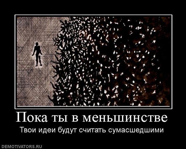 456020_poka-tyi-v-menshinstve (610x489, 219Kb)
