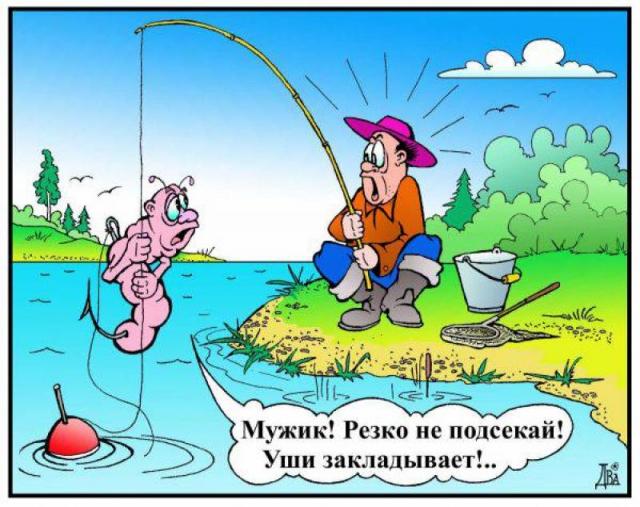 анекдоты старых рыбаков
