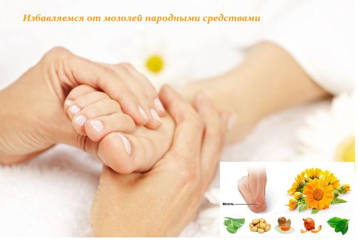 2749438_Izbavlyaemsya_ot_mozolei_narodnimi_sredstvami (700x470, 280Kb)