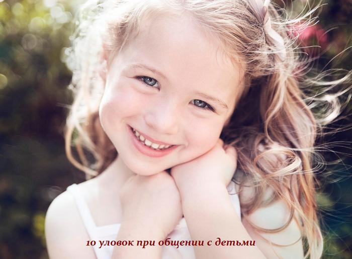 2749438_10_ylovok_pri_obshenii_s_detmi (700x517, 517Kb)