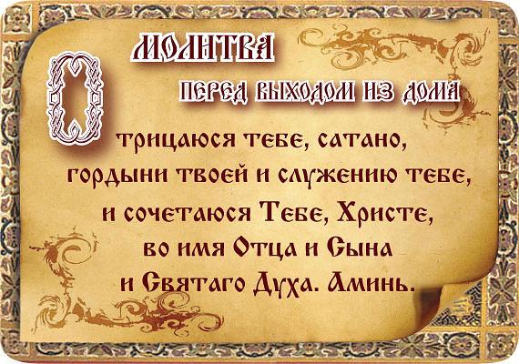 молитва (570x400, 85Kb)