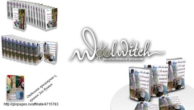 Все книги Зои Вулвич