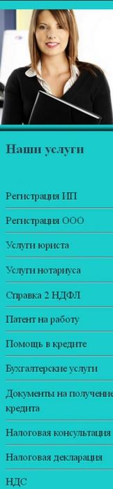 Москва сделать справку 2 НДФЛ, заказать справку 2НДФЛ в Москве, купить 2 НДФЛ в москве, Эксперт-СТ заказать 2 НДФЛ, /4682845_Bezimyannii (162x700, 76Kb)