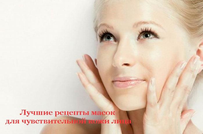 2835299_Izmenenie_razmera_Lychshie_recepti_masok_dlya_chyvstvitelnoi_koji_lica (700x464, 157Kb)