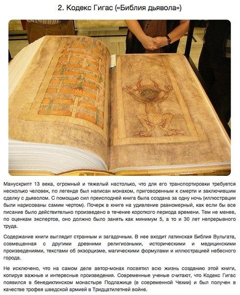 6 артефактов, хранящих тайны веков2 (491x604, 305Kb)
