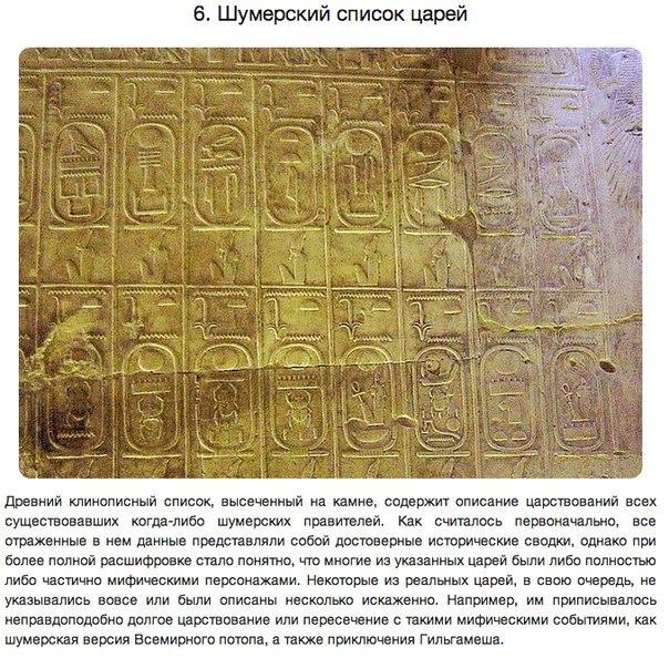 6 артефактов, хранящих тайны веков6 (604x594, 475Kb)