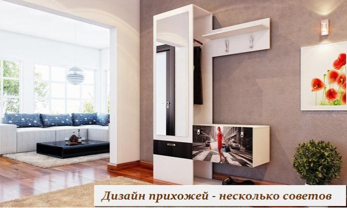 2749438_Dizain_prihojei__neskolko_sovetov_na_na_zametky (691x414, 387Kb)