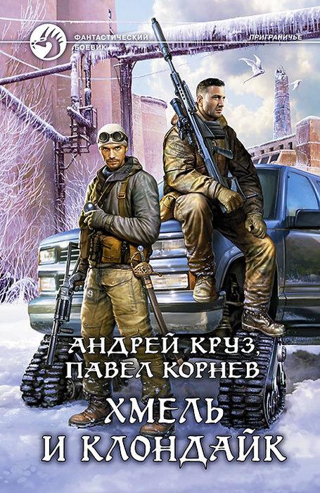 Корнев П., Круз А._8 Приграничье_Хмель и Клондайк (455x700, 143Kb)
