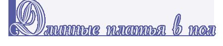 5477271_Bez_imeni41 (450x94, 11Kb)